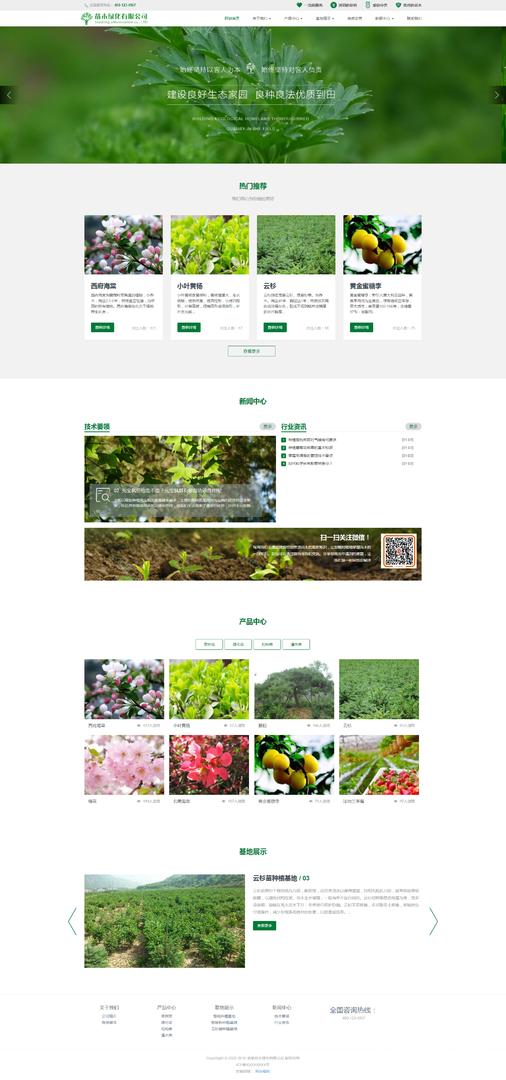响应式绿色宽屏大气绿化花木果苗类公司网站前端模板.png