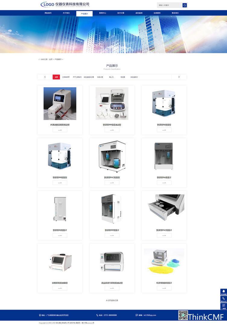 产品展示_响应式仪器仪表科技类html网站模板(自适应手机端).jpg