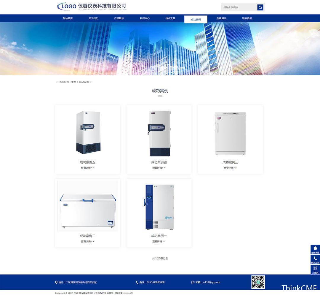 成功案例_响应式仪器仪表科技类html网站模板(自适应手机端.jpg
