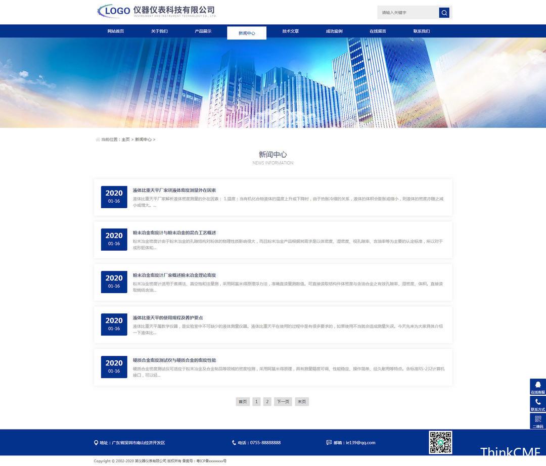 新闻中心_响应式仪器仪表科技类html网站模板(自适应手机端).jpg