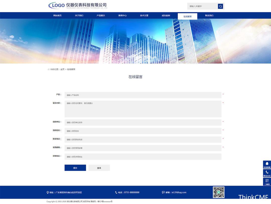 在线留言_响应式仪器仪表科技类html网站模板(自适应手机端).jpg