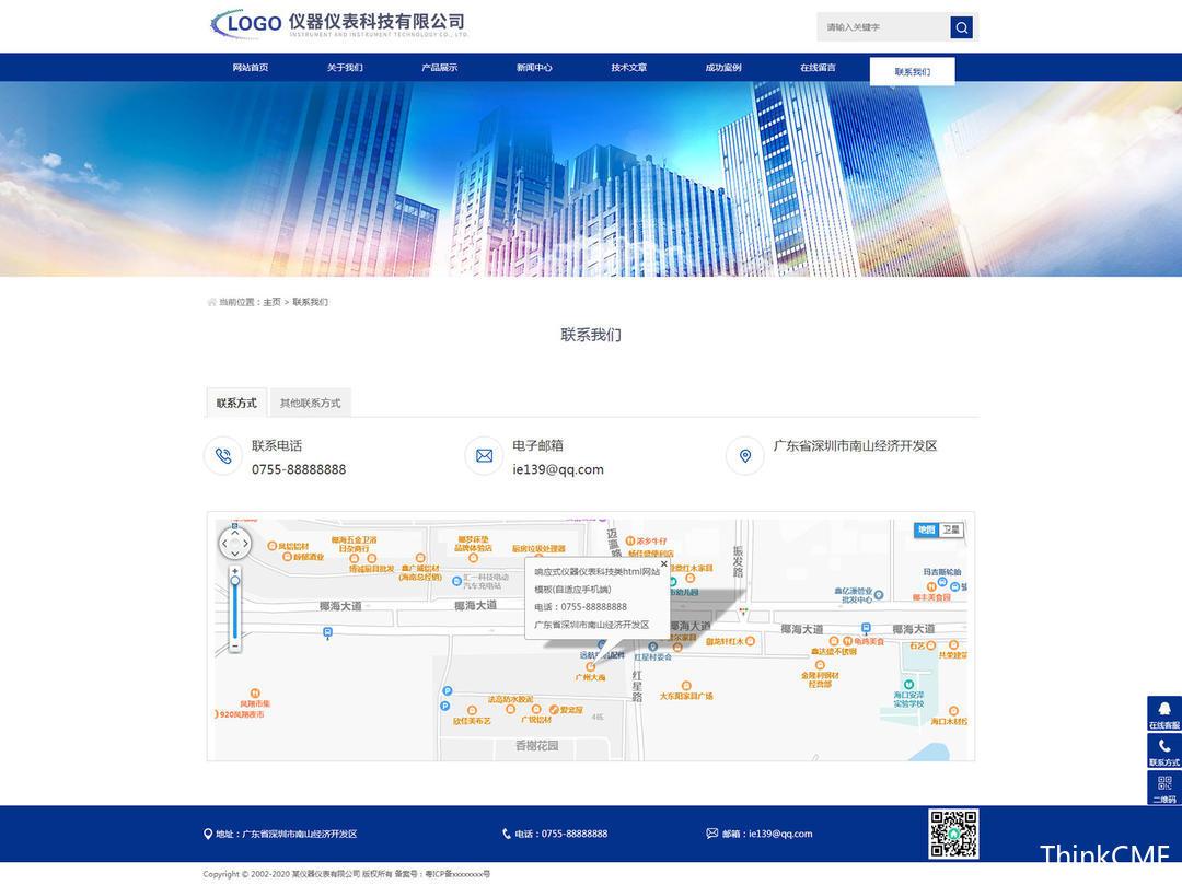 联系我们_响应式仪器仪表科技类html网站模板(自适应手机端).jpg